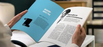 """Прогрессивный журнал """"Генезис"""". Приглашаем к публикации!"""
