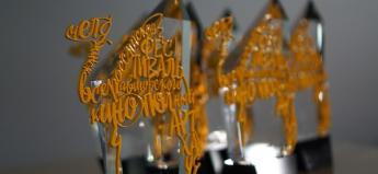Гран-При кинофестиваля «Полный Артхаус» вручили фильму «No Comment»