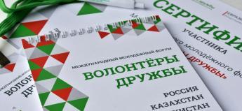 В Таджикистане состоится форум Волонтёров дружбы
