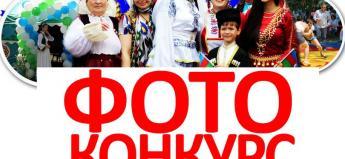 """Городской открытый  фотоконкурс """"Челябинск многонациональный!"""" - продлен прием работ!"""