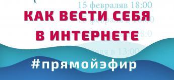 15 февраля 2021 г. аналитик Центра мониторинга социальный сетей провел мастер-класс по медиабезопасности в рамках...