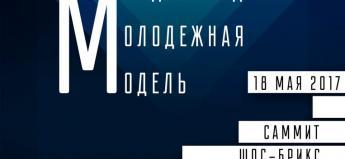 """Молодежный Форум """"Модель Саммитов ШОС и БРИКС"""""""