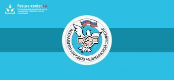 В Челябинской области создана Молодежная Ассамблея народов