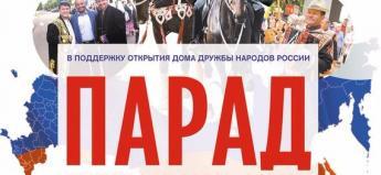 Всероссийское шествие  «Парад дружбы народов России» пройдет в 33 субъектах РФ