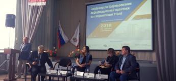 Научно-практическая конференция «Особенности формирования информационной политики на современном этапе»