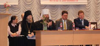 Коференция «Кирилло-Мефодиевская традиция: укрепление духовного единства российской нации»