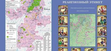Религиозный этикет: пособие для представителей государственных органов власти (Челябинск, 2017)